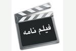کازرون میزبان جشنواره فیلمنامه کوتاه و نقاشی دهه فرهنگ و هنر فارس