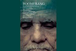 مستند بومرنگ