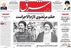 صفحه اول روزنامههای 8 آذر ۹۶