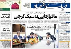 صفحه اول روزنامههای اقتصادی ۸ آذر ۹۶