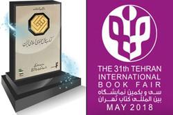کتاب سال و نمایشگاه کتاب تهران