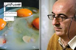 محمدهاشم اکبریانی رمان عصب کشی