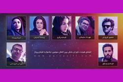 اعلام اسامی هیات داوران بخش بین الملل جشنواره فیلم «پرواز»