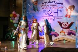 آیین افتتاحیه بیست و چهارمین جشنواره بین المللی تئاتر کودک و نوجوان در همدان