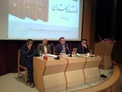 نقد دانشنامه گلستان