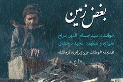 هدیه حسام الدین سراج به زلزله زدگان