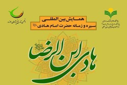 همایش سیره و زمانه امام هادی(ع) برگزار می شود