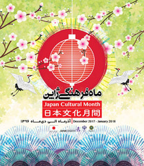 A poster for the Japanese cultural festival in Iran