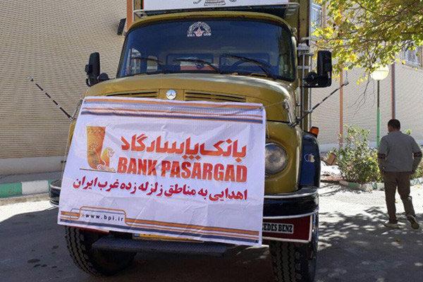 ادامه امدادرسانی بانکپاسارگاد به خسارتدیدگان زلزله کرمانشاه