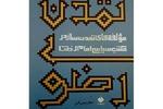 کتاب مولفههای تمدنساز در مکتب سیاسی امام رضا(ع) منتشر شد