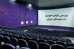 بیعدالتی در اکران/ فیلمهایی که جلوی چشم صاحبان شان میسوزند