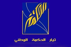 انطلاق اعمال المؤتمر التأسيسي لتيار الحكمة الوطني في العراق