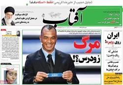 صفحه اول روزنامههای ۱۱ آذر ۹۶