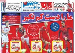 صفحه اول روزنامههای ورزشی ۱۱ آذر ۹۶