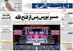 صفحه اول روزنامههای اقتصادی ۱۱ آذر ۹۶