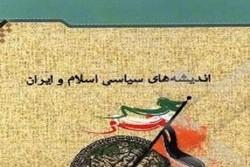 اندیشههای سیاسی اسلام و ایران