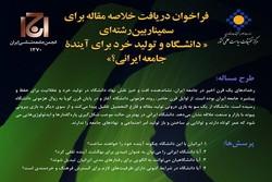 سمینار«دانشگاه وتولیدخردبرای آینده جامعه ایرانی»فراخوان مقاله داد