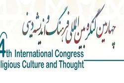 کنگره فرهنگ و اندیشه دینی