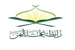 اتحادیه علمای یمن خواستار وحدت مردم در قبال تحولات اخیر صنعا شد