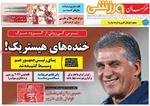 صفحه اول روزنامههای ورزشی ۱۲ آذر ۹۶