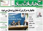 صفحه اول روزنامههای اقتصادی ۱۲ آذر ۹۶