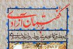 تحلیلی بر گفتمان آزادی در مطبوعات عصر مشروطه و انقلاب اسلامی