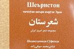 انتشار شعرستان در تاجیکستان