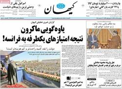 صفحه اول روزنامههای ۱۲ آذر ۹۶