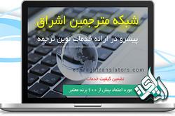 بهترین وبسایت برای ترجمه آنلاین کدام است؟