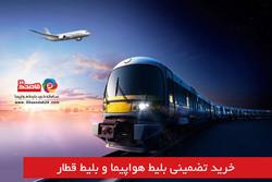 خرید تضمینی بلیط هواپیما و قطار و پیشنهاد ما برای مسافران