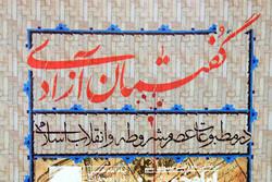گفتمان آزادی در مطبوعات عصر مشروطه و انقلاب اسلامی