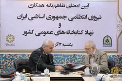 تفاهمنامه نهاد کتابخانه ها و نیروی انتظامی