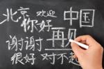 چرا زبان چینی سخت ترین زبان دنیاست؟