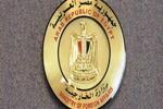 مصر تدين الاعتداء الارهابي في الأهواز وتوجه دعوة للعالم