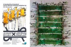 نقاشی گیتی نوروزیان