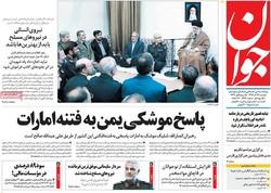 صفحه اول روزنامههای ۱۳ آذر ۹۶
