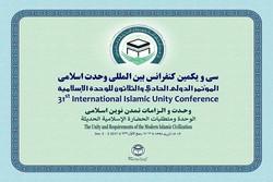 کنفرانس بینالمللی وحدت اسلامی فردا برگزار می شود