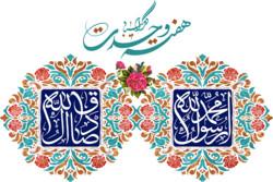 ۵۰ برنامه فرهنگی به مناسبت هفته وحدت در سلماس برگزار می شود