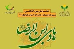 مرحله دوم همایش بین المللی سیره و زمانه امام هادی(ع)برگزار می شود