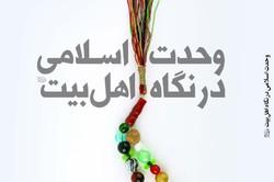 چاپ دوم کتاب وحدت اسلامی در نگاه اهل بیت(ع) منتشر شد