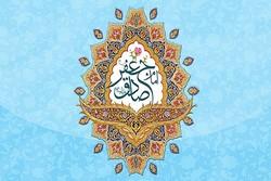 مکتب تشیع با ارشادات امام جعفر صادق(ع) اعتباری بیمانند یافت