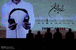 برگزاری آیین اختتامیه جشنواره فرهنگی هنری مردم و رادیو ایران من