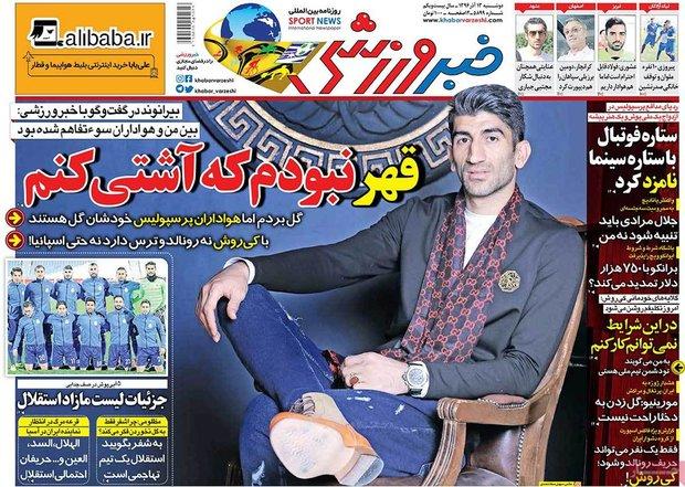 صفحه اول روزنامههای ورزشی ۱۳ آذر ۹۶
