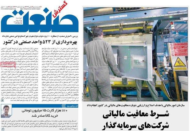 صفحه اول روزنامههای اقتصادی ۱۳ آذر ۹۶