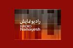 حمایت از کالای ایرانی در رادیو نمایش با «عطر چای»