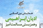 همایش بینالمللی «ادیان ابراهیمی و همزیستی مسالمتآمیز» برگزار شد