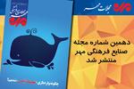 دهمین شماره مجله صنایع فرهنگی مهر منتشر شد