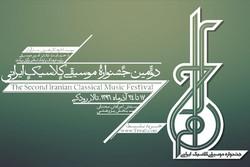 فروش بلیتهای جشنواره موسیقی کلاسیک ایرانی با تخفیف دانشجویی