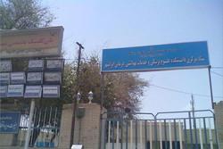 دانشکده علوم پزشکی ایرانشهر