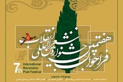 شيراز تستضيف المهرجان الدولي السابع للشعر الثوري